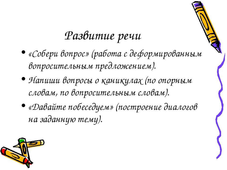 Развитие речи «Собери вопрос» (работа с деформированным вопросительным предло...