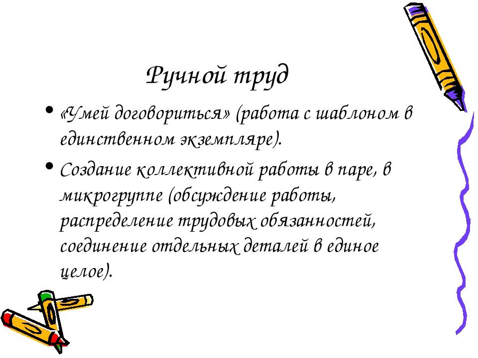 Ручной труд «Умей договориться» (работа с шаблоном в единственном экземпляре)...