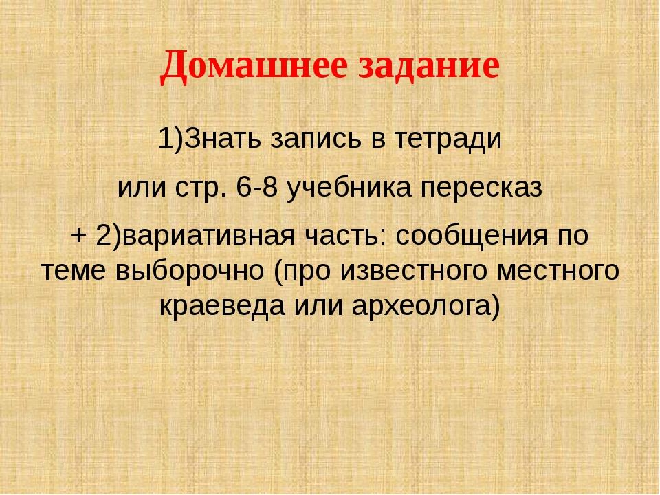 Домашнее задание 1)Знать запись в тетради или стр. 6-8 учебника пересказ + 2)...