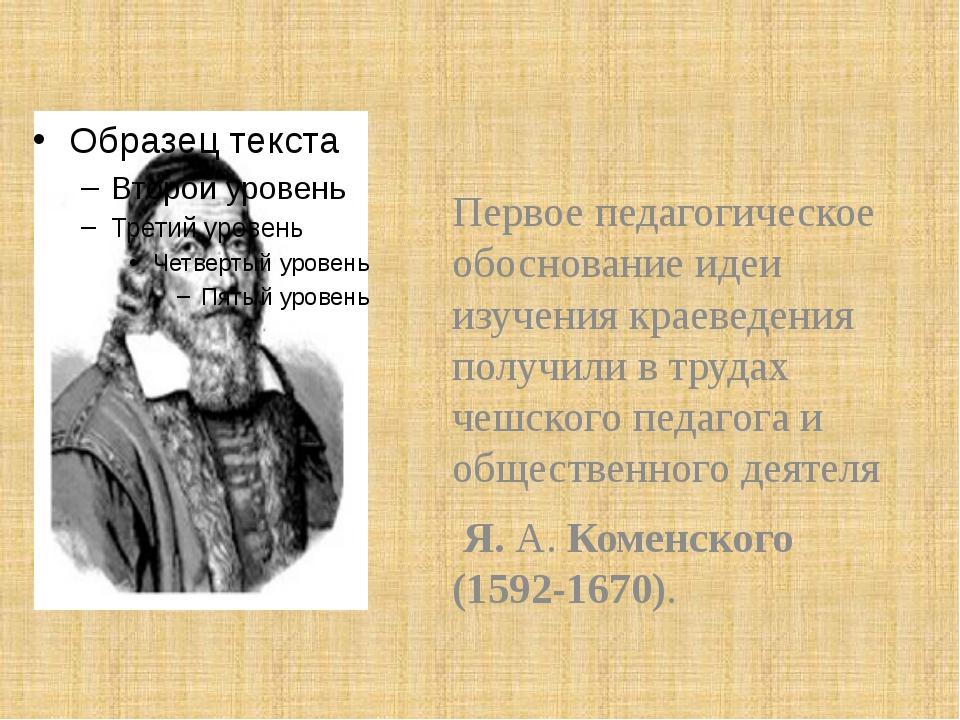 Первое педагогическое обоснование идеи изучения краеведения получили в трудах...