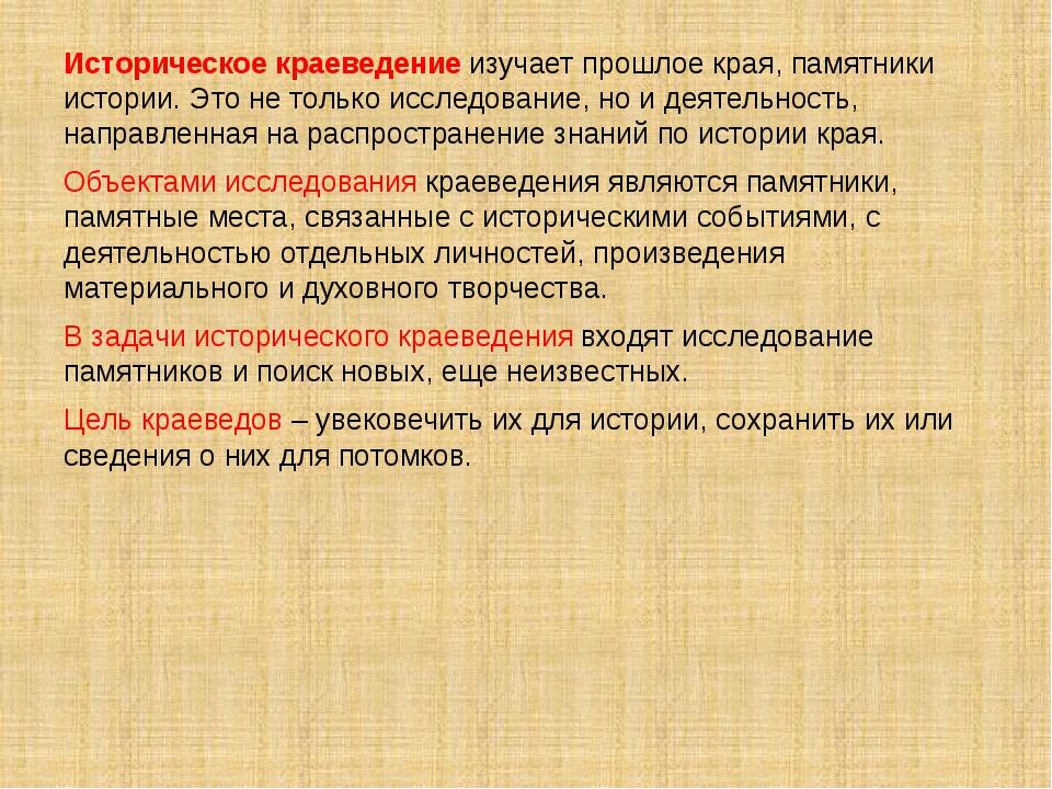 Историческое краеведениеизучает прошлое края, памятники истории. Это не толь...