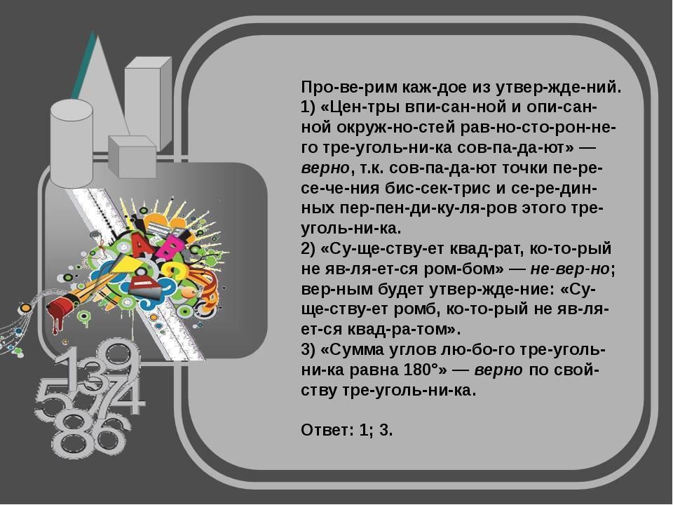 Проверим каждое из утверждений. 1) «Центры вписанной и описанной ок...
