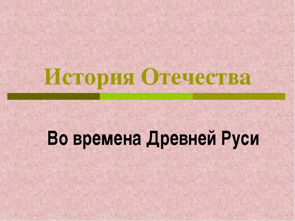 История Отечества Во времена Древней Руси