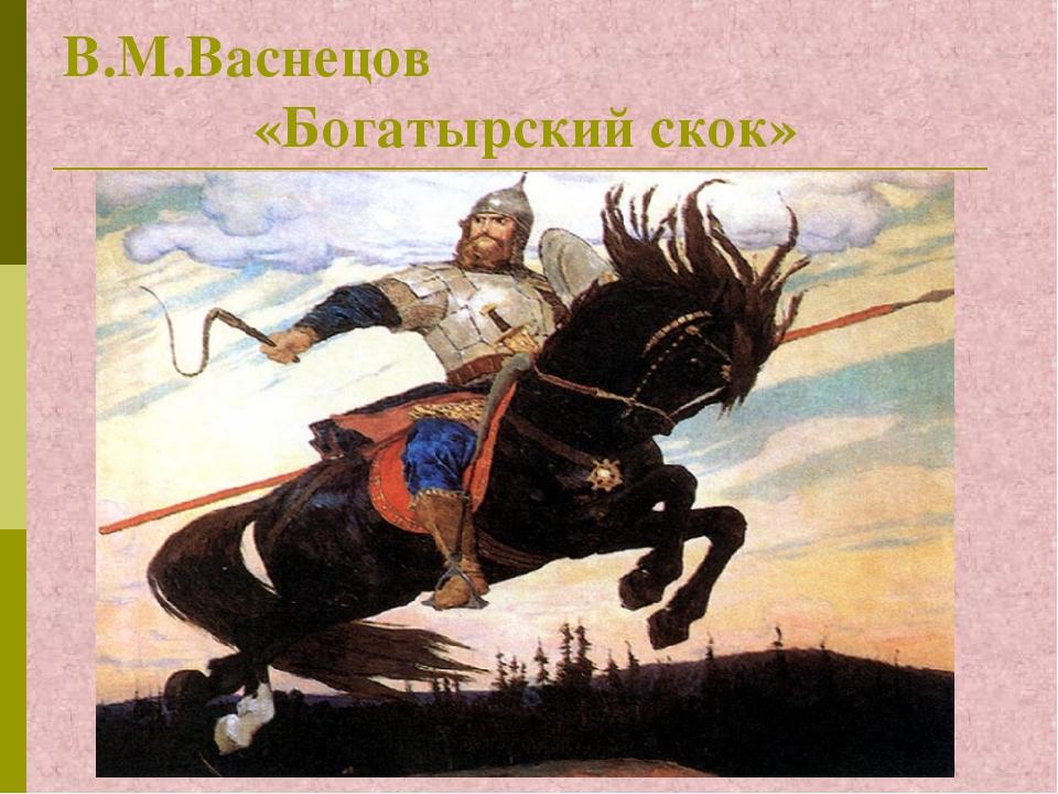 В.М.Васнецов «Богатырский скок»