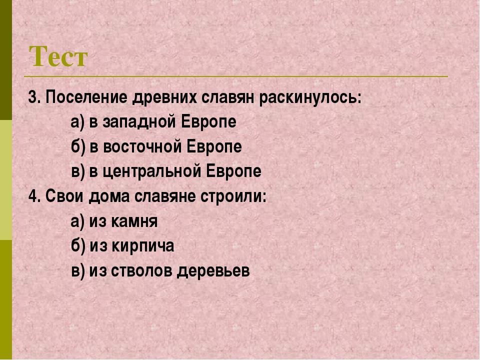 Тест 3. Поселение древних славян раскинулось: а) в западной Европе б) в восто...