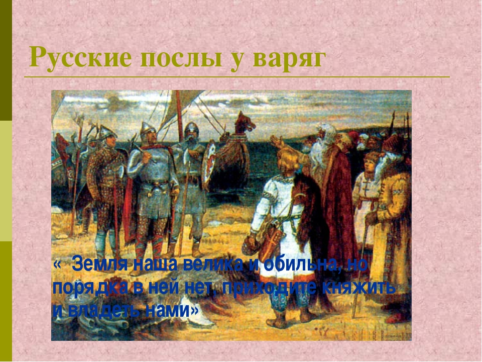 Русские послы у варяг « Земля наша велика и обильна, но порядка в ней нет, пр...