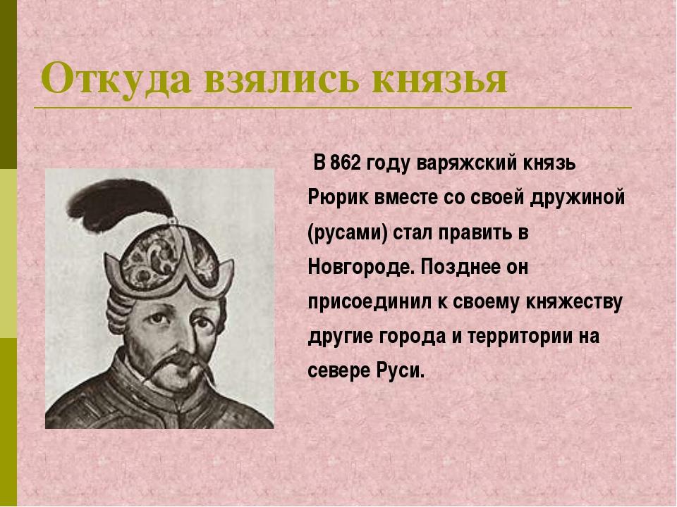 Откуда взялись князья В 862 году варяжский князь Рюрик вместе со своей дружин...