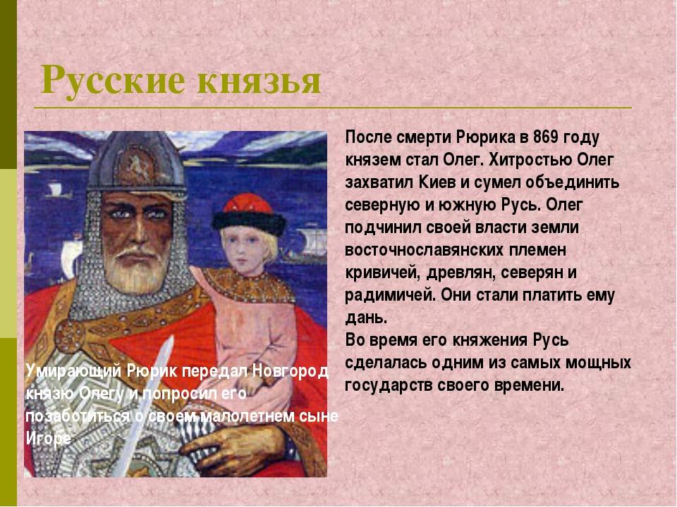 Русские князья Умирающий Рюрик передал Новгород князю Олегу и попросил его по...