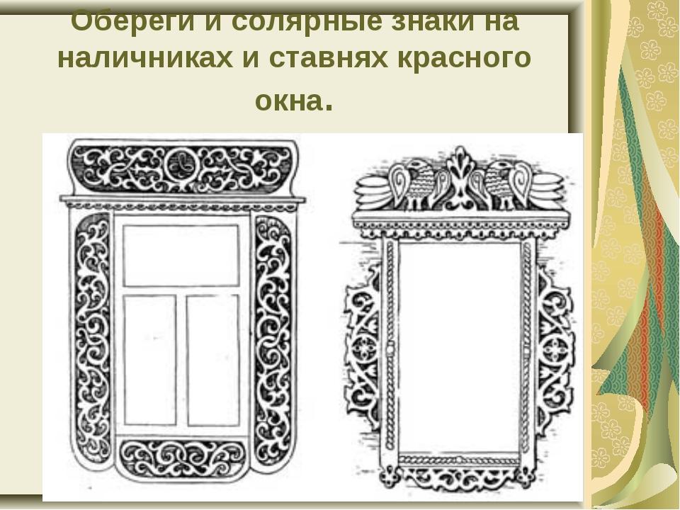 окно с солярными знаками рисунок