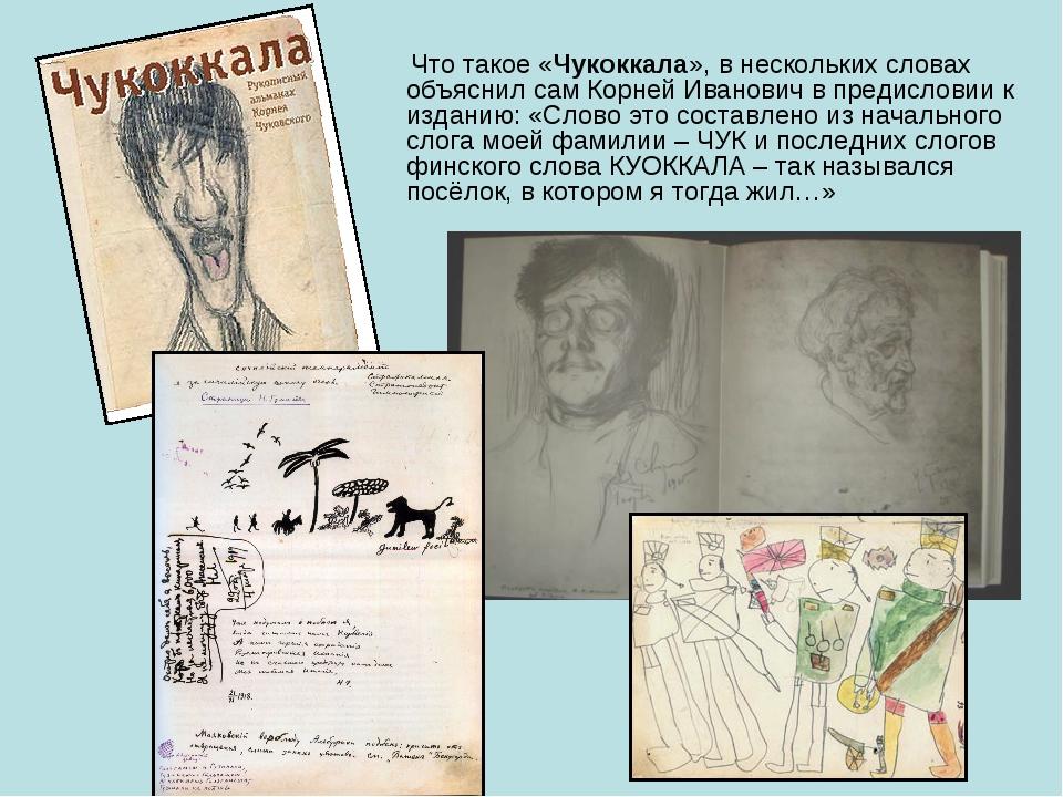 Что такое «Чукоккала», в нескольких словах объяснил сам Корней Иванович в пр...