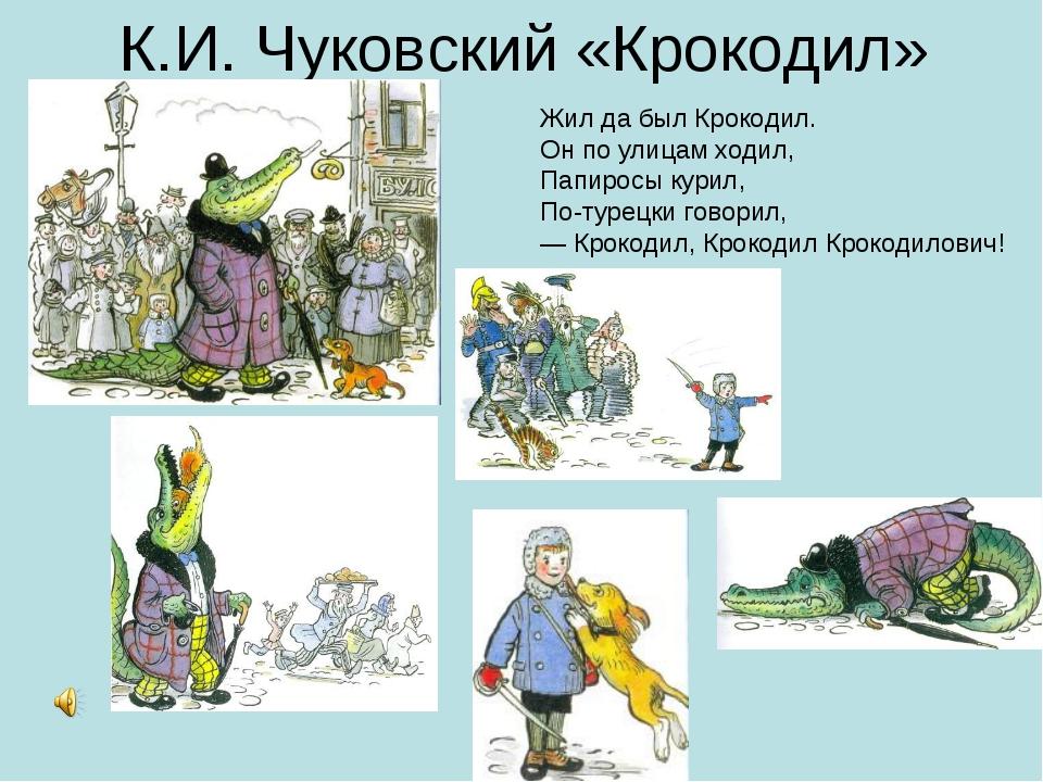К.И. Чуковский «Крокодил» Жил да был Крокодил. Он по улицам ходил, Папиросы к...