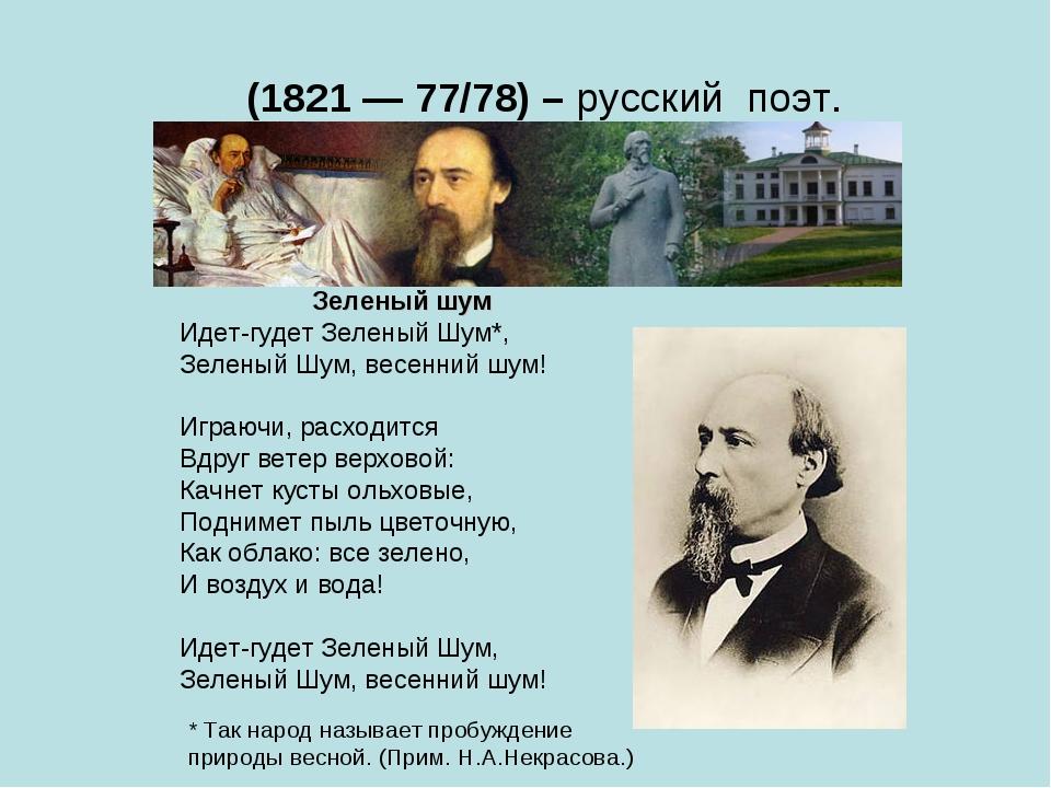 Никола́й Алексе́евич Некра́сов (1821 — 77/78) – русский поэт. Зеленый шум Иде...