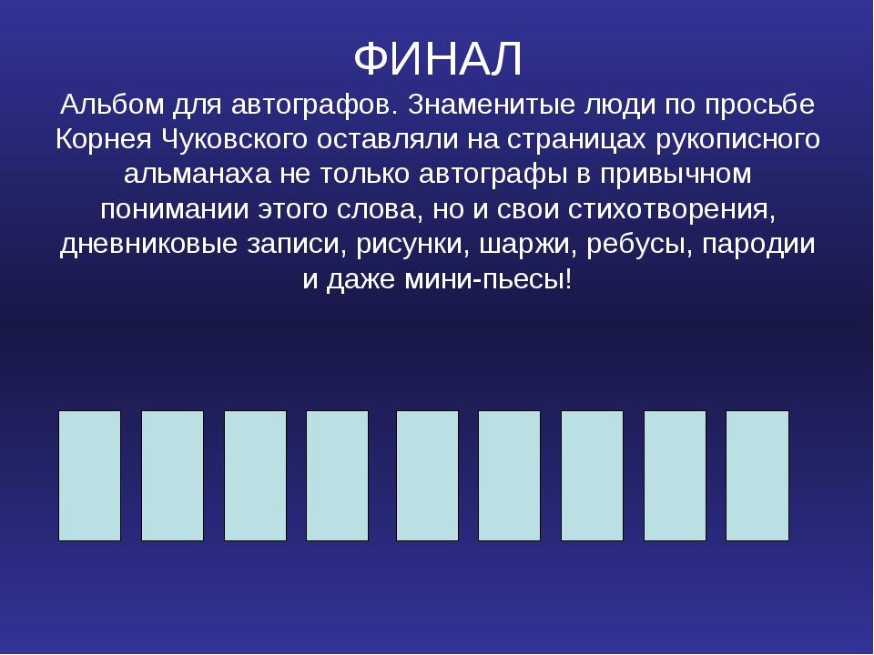 ФИНАЛ Альбом для автографов. Знаменитые люди по просьбе Корнея Чуковского ос...