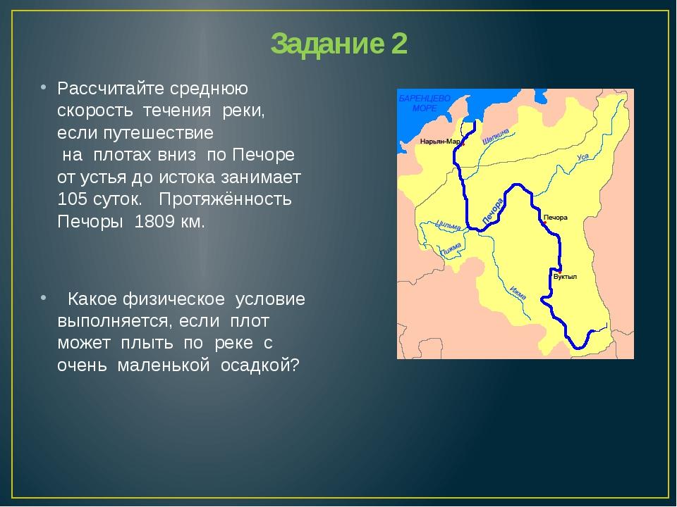 Рассчитайте среднюю скорость течения реки, если путешествие на плотах вниз по...
