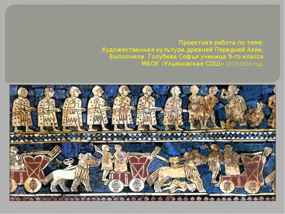 Проектная работа по теме: Художественная культура древней Передней Азии. Вып...