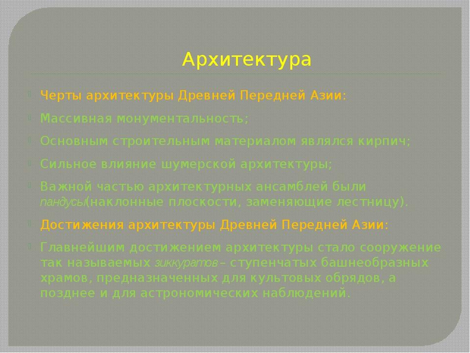 Архитектура Черты архитектуры Древней Передней Азии: Массивная монументальнос...