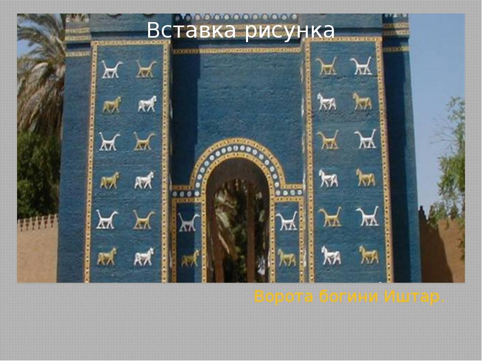 Ворота богини Иштар.