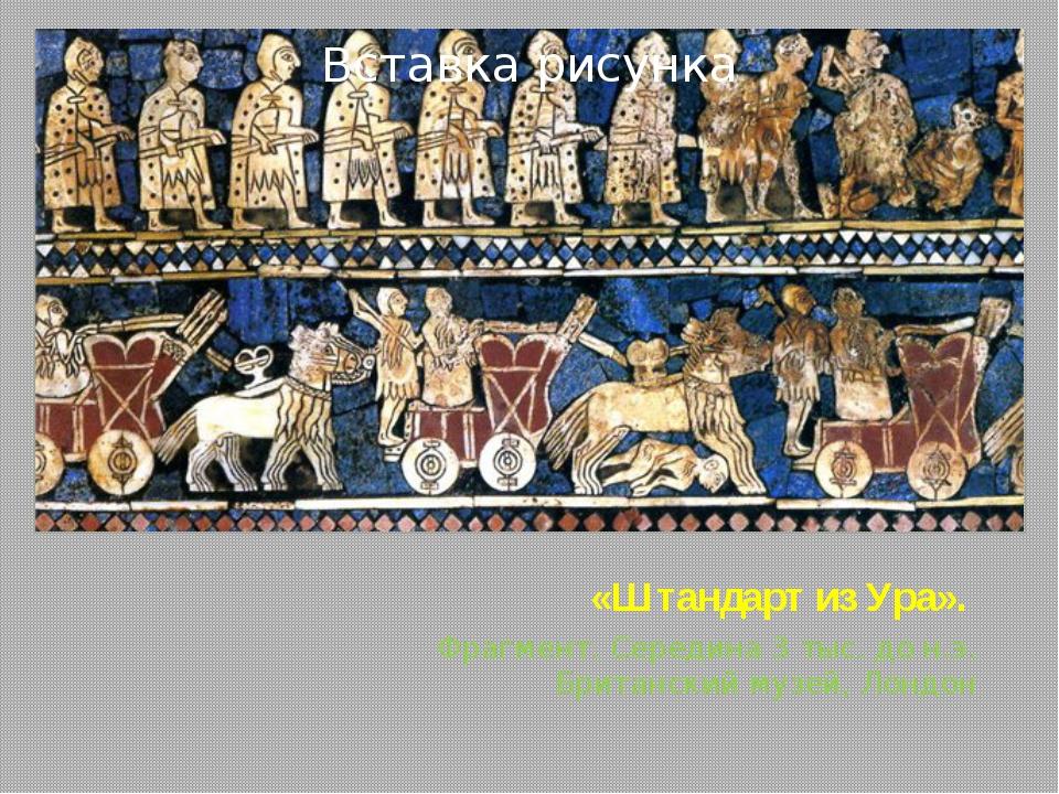 «Штандарт из Ура». Фрагмент. Середина 3 тыс. до н.э. Британский музей, Лондон