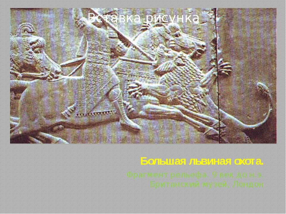 Большая львиная охота. Фрагмент рельефа. 9 век до н.э. Британский музей, Лондон
