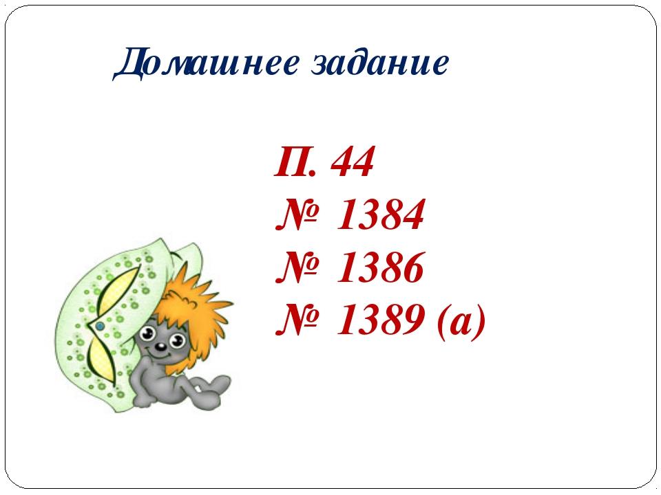 Домашнее задание П. 44 № 1384 № 1386 № 1389 (a)