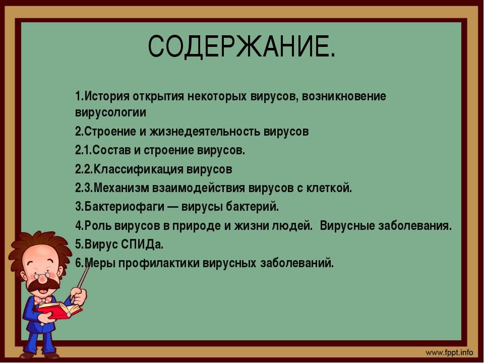 СОДЕРЖАНИЕ. 1.История открытия некоторых вирусов, возникновение вирусологии 2...