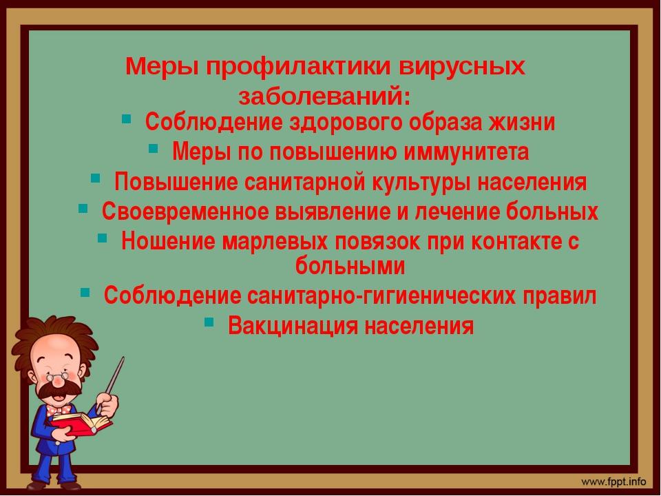 Меры профилактики вирусных заболеваний: Соблюдение здорового образа жизни Мер...