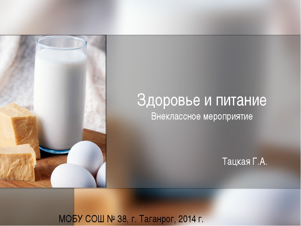 Здоровье и питание Внеклассное мероприятие Тацкая Г.А. МОБУ СОШ № 38, г. Тага...