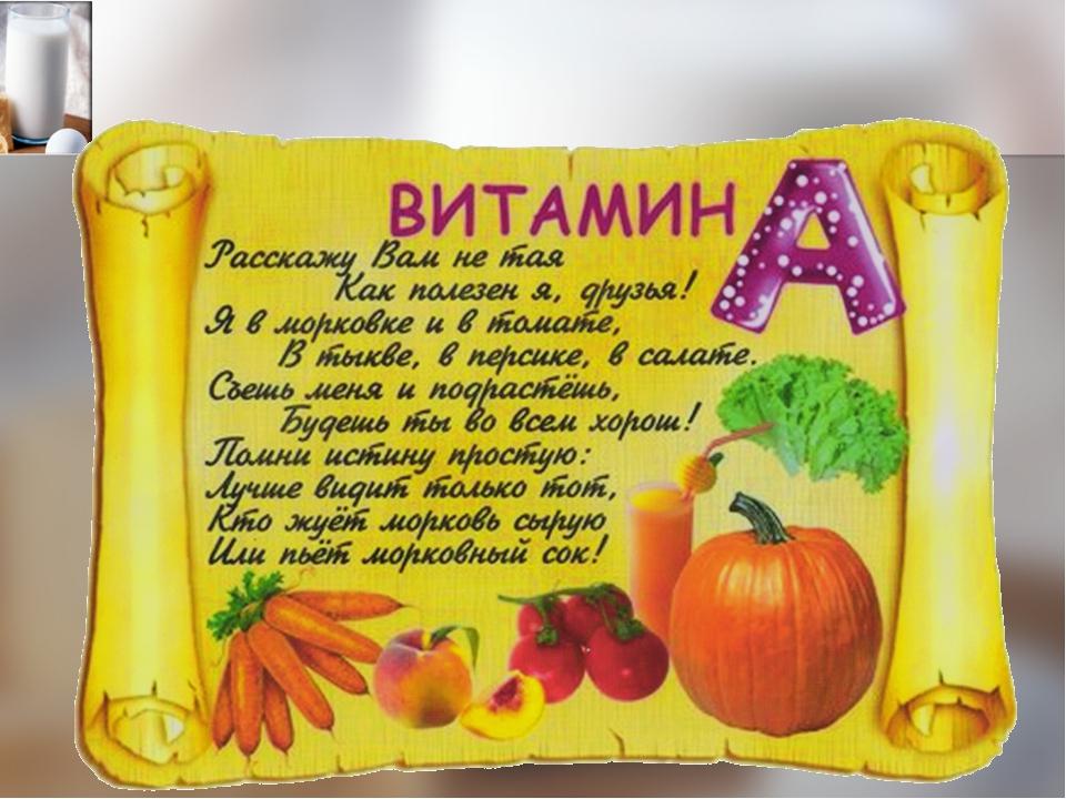Стихи про витамины в картинках