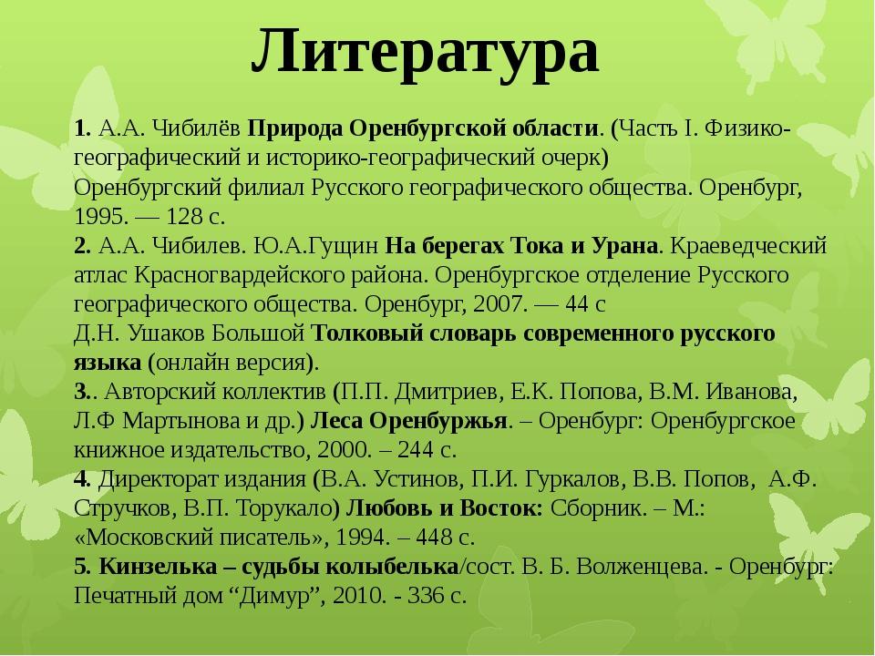 1. А.А. Чибилёв Природа Оренбургской области. (Часть I. Физико-географический...