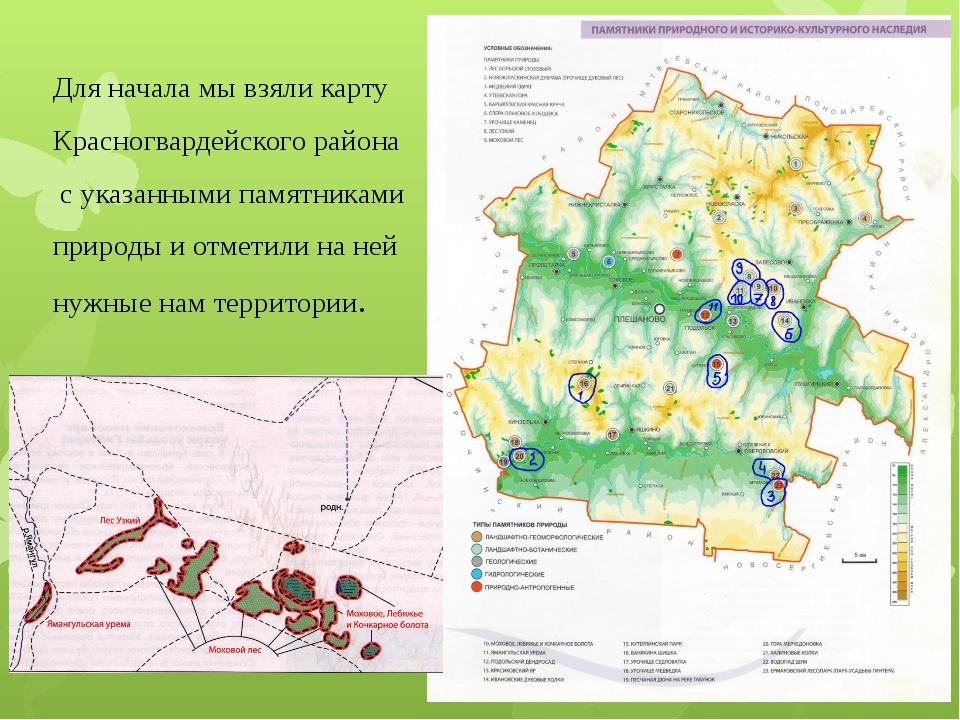 Для начала мы взяли карту Красногвардейского района с указанными памятниками...