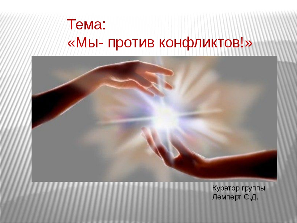 Тема: «Мы- против конфликтов!» Куратор группы Лемперт С.Д.