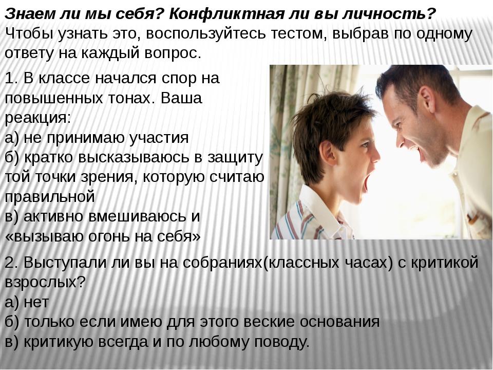 Знаем ли мы себя? Конфликтная ли вы личность? Чтобы узнать это, воспользуйтес...