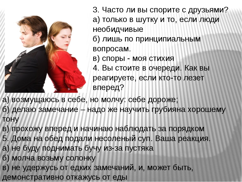 3. Часто ли вы спорите с друзьями? а) только в шутку и то, если люди необидчи...