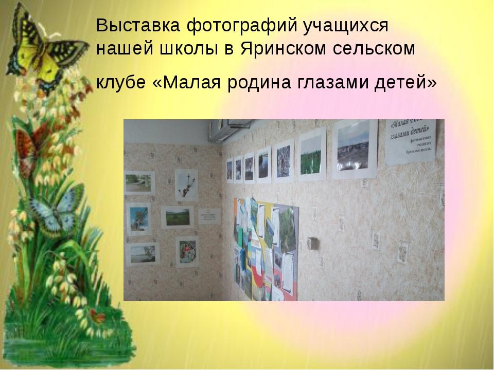 Выставка фотографий учащихся нашей школы в Яринском сельском клубе «Малая род...