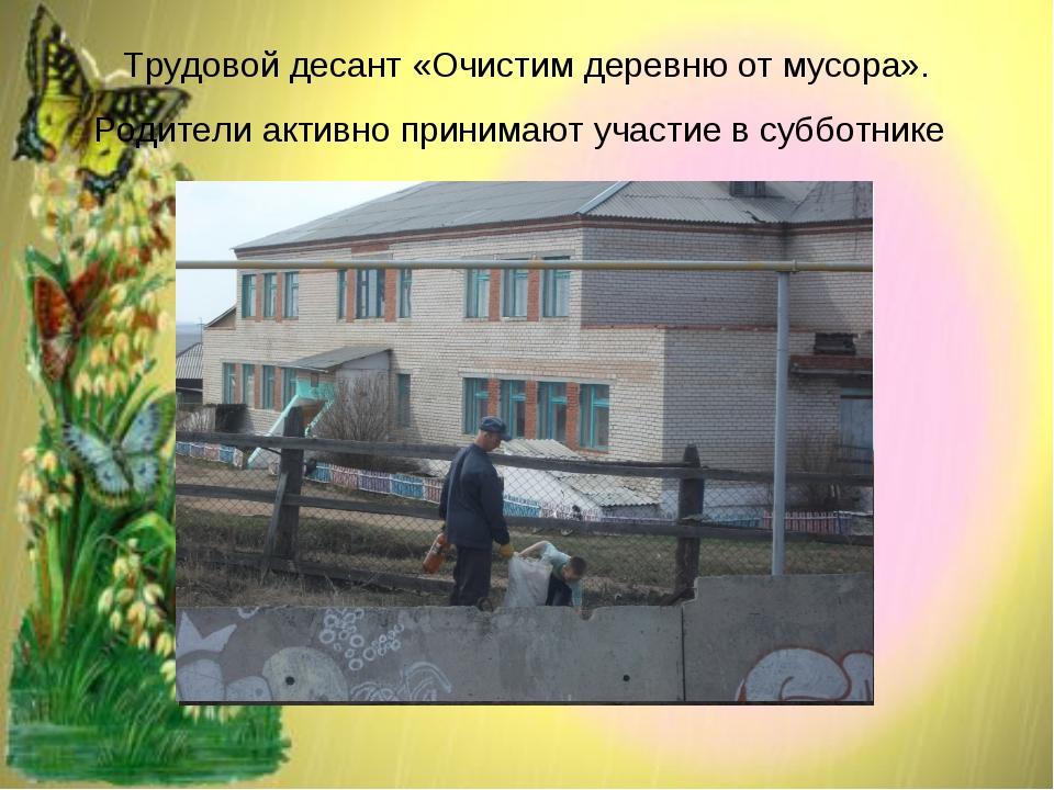 Трудовой десант «Очистим деревню от мусора». Родители активно принимают участ...
