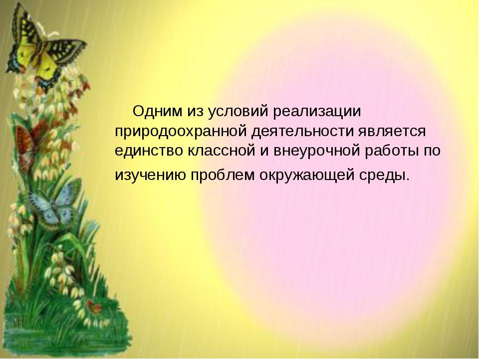 Одним из условий реализации природоохранной деятельности является единство к...