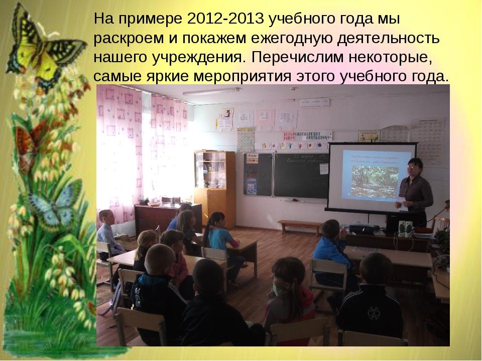 На классных часах проводились беседы: «Лес — наше богатство», «Красная книга...