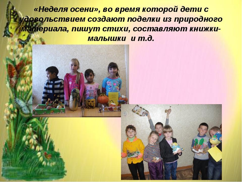 «Неделя осени», во время которой дети с удовольствием создают поделки из прир...