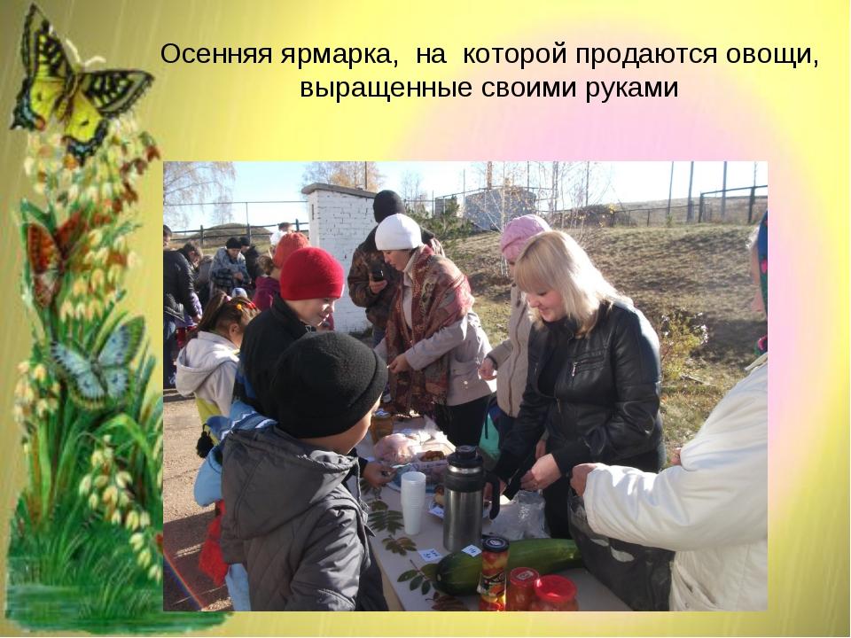 Осенняя ярмарка, на которой продаются овощи, выращенные своими руками