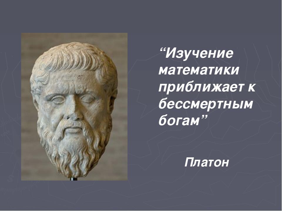 """""""Изучение математики приближает к бессмертным богам"""" Платон"""