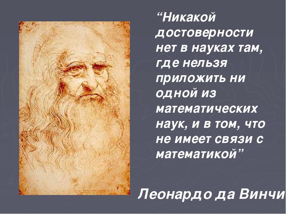 """""""Никакой достоверности нет в науках там, где нельзя приложить ни одной из мат..."""