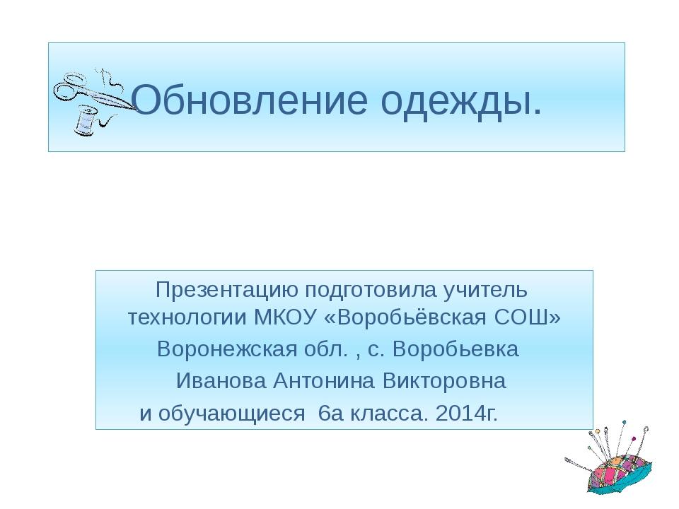 Обновление одежды. Презентацию подготовила учитель технологии МКОУ «Воробьёвс...
