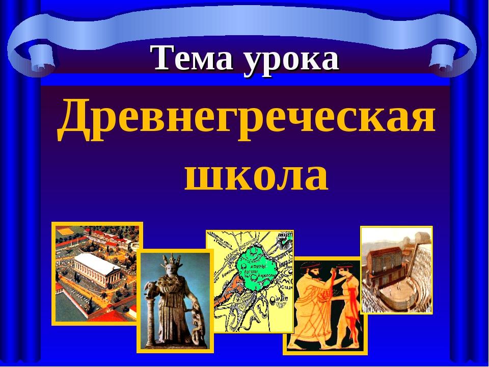 Тема урока Древнегреческая школа