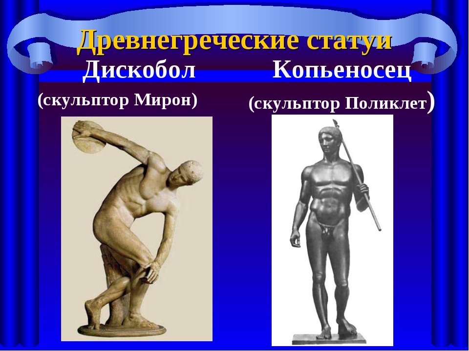 Древнегреческие статуи Дискобол (скульптор Мирон) Копьеносец (скульптор Полик...