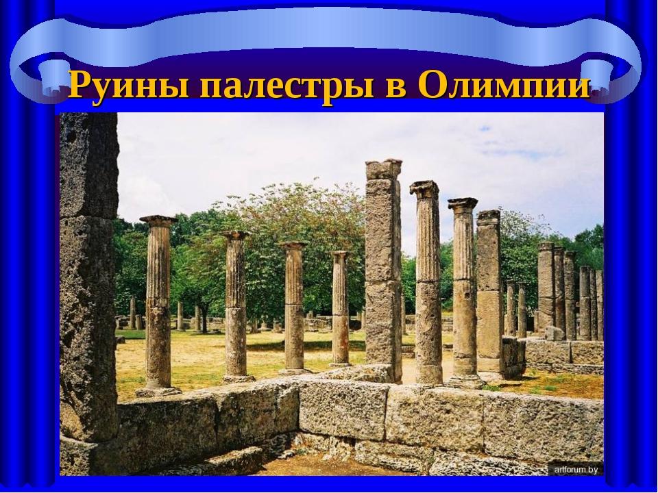 Руины палестры в Олимпии