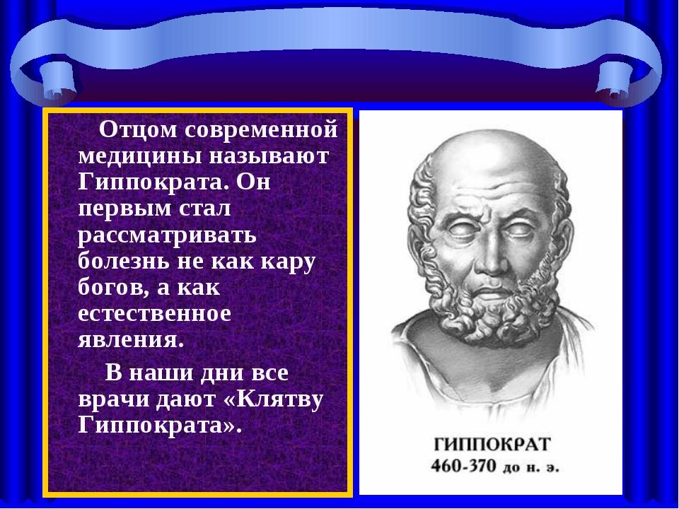 Отцом современной медицины называют Гиппократа. Он первым стал рассматривать...