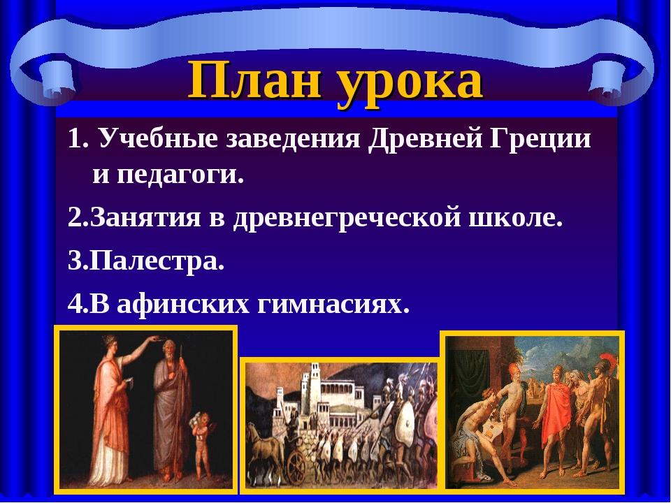 План урока 1. Учебные заведения Древней Греции и педагоги. 2.Занятия в древне...