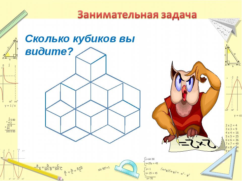 Сколько кубиков вы видите?