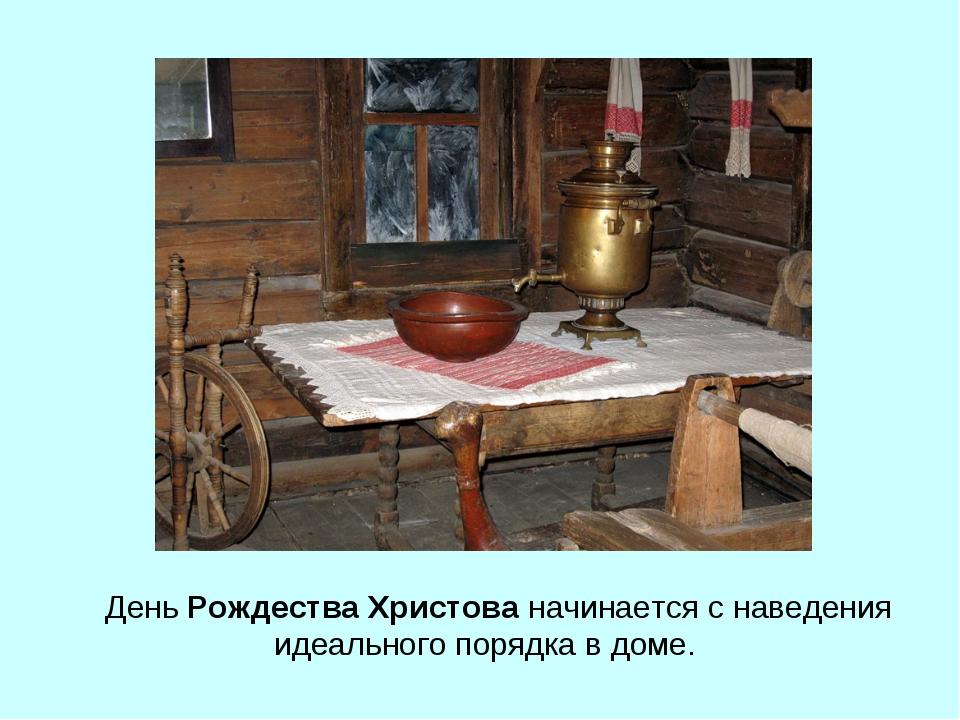 День Рождества Христова начинается с наведения идеального порядка в доме.