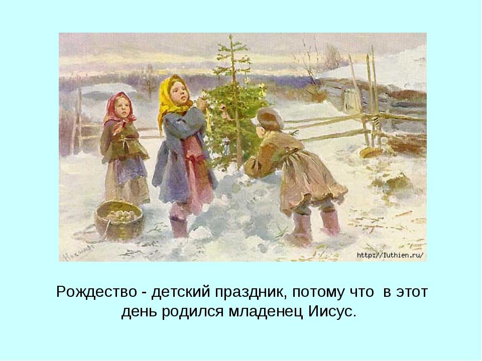 Рождество - детский праздник, потому что в этот день родился младенец Иисус.